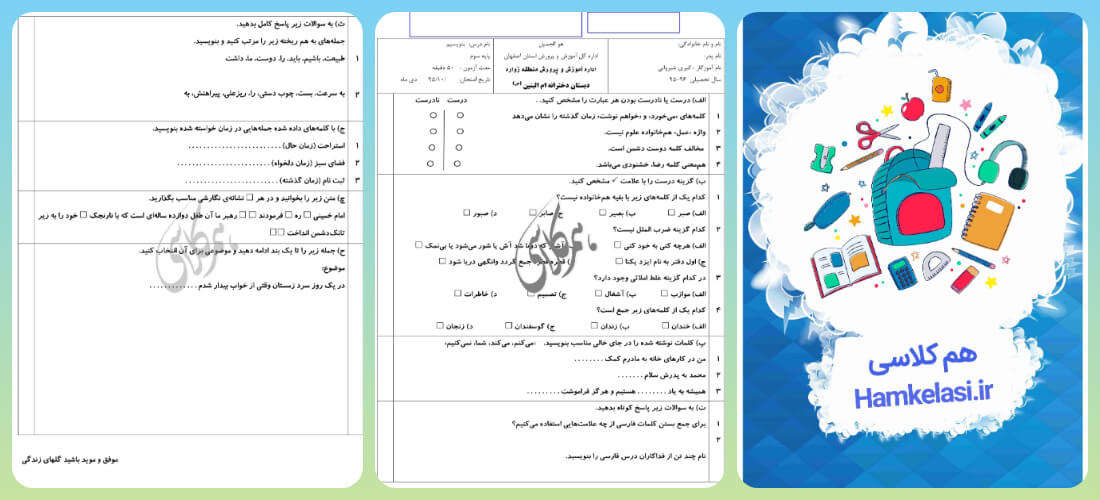 نمونه سوالات فارسی سوم نوبت اول همراه با پاسخ تشریحی2