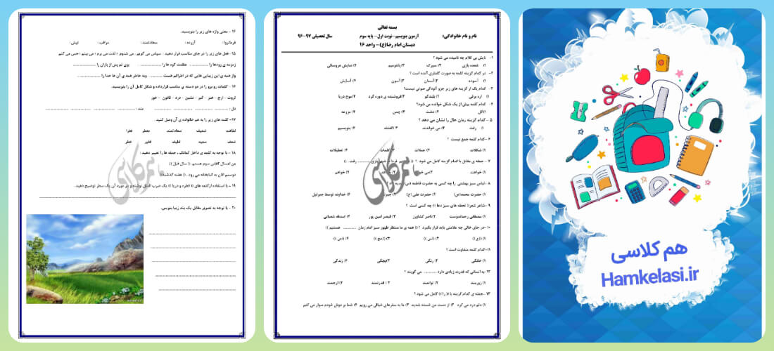 نمونه سوالات فارسی سوم نوبت اول همراه با پاسخ تشریحی3