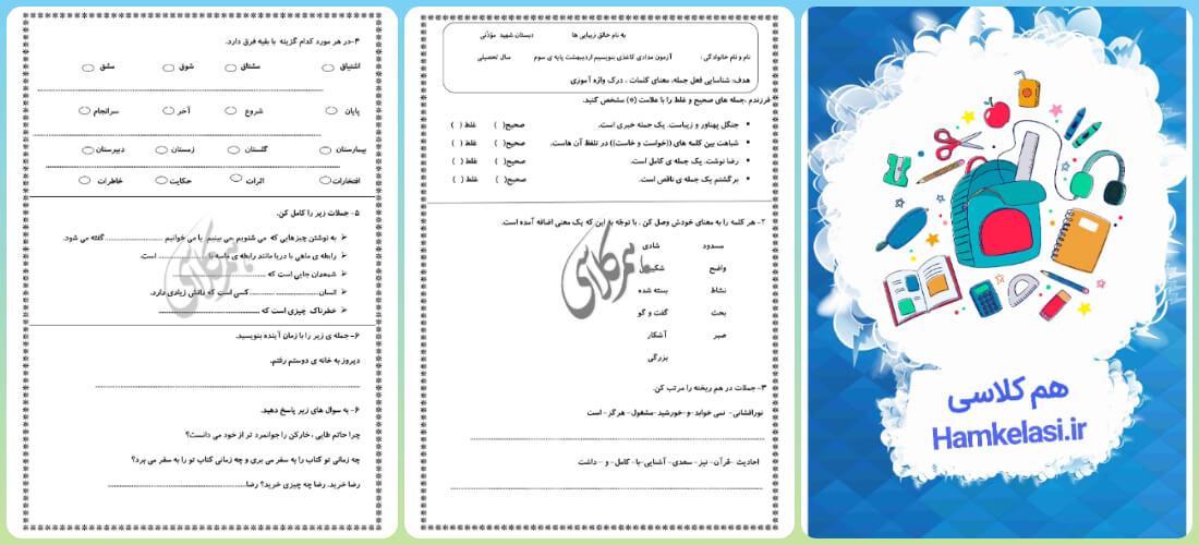 نمونه سوالات فارسی سوم ابتدایی نوبت دوم همراه با پاسخ تشریحی1