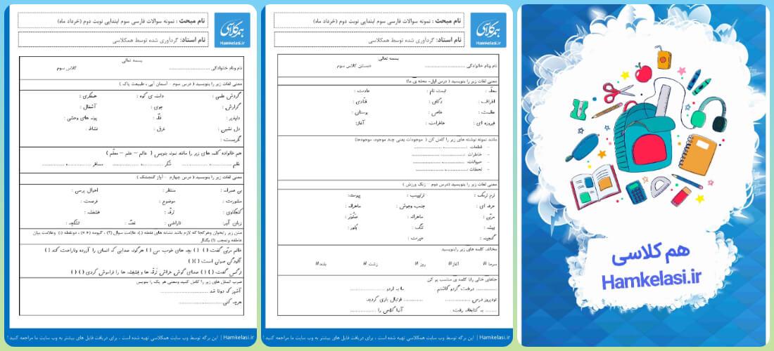 نمونه سوالات فارسی سوم نوبت دوم همراه با پاسخ تشریحی3
