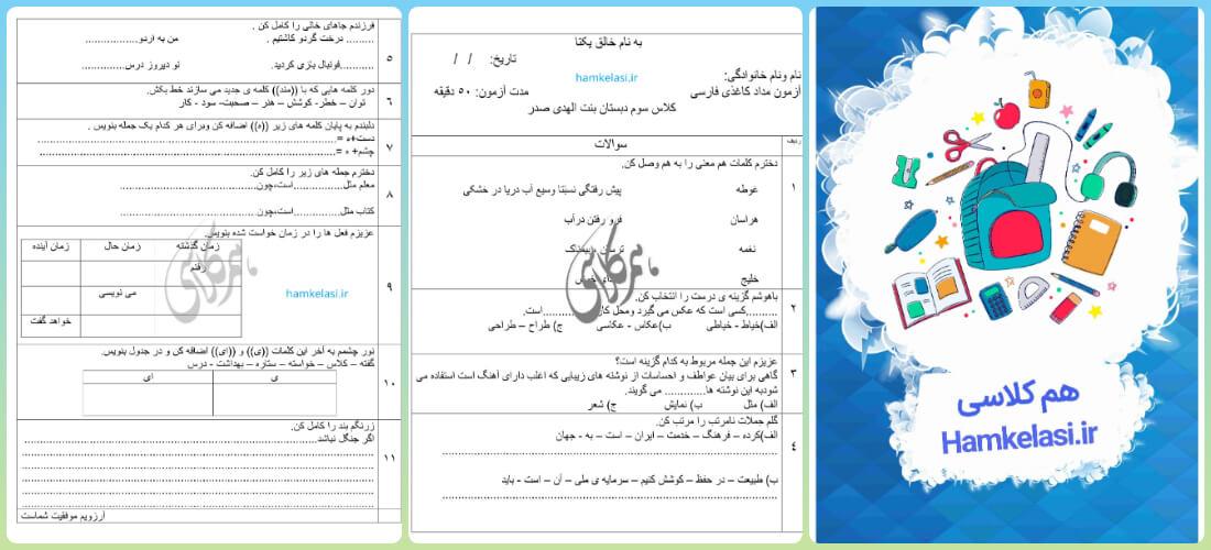 نمونه سوالات فارسی  سوم دبستان نوبت دوم با جواب 5