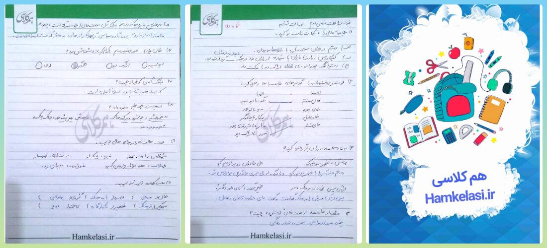 نمونه سوال فارسی ششم فصل دوم با جواب