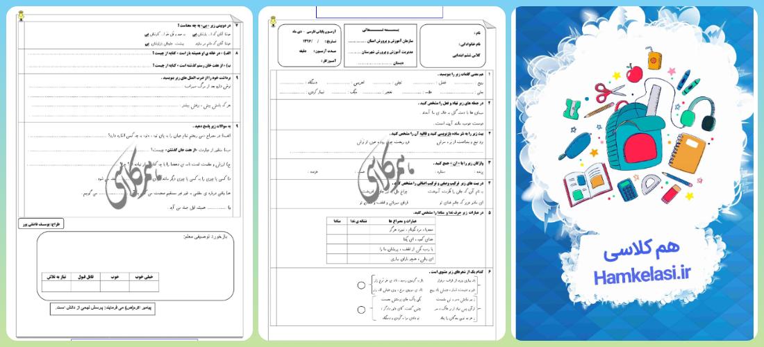 نمونه سوالات فارسی ششم ابتدایی نوبت اول 1