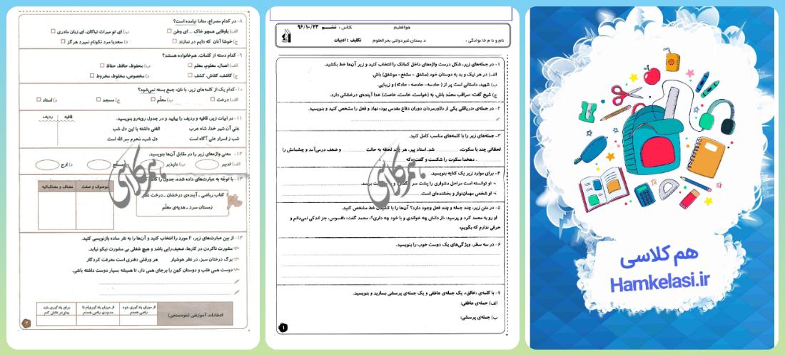 نمونه سوالات فارسی ششم نوبت اول همراه با پاسخ تشریحی2
