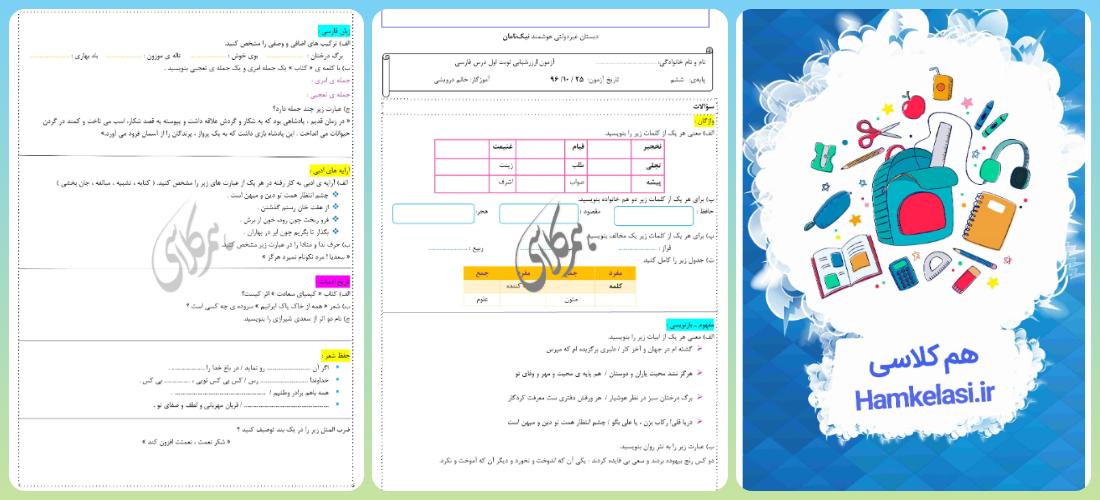 نمونه سوالات فارسی ششم نوبت اول همراه با پاسخ تشریحی3