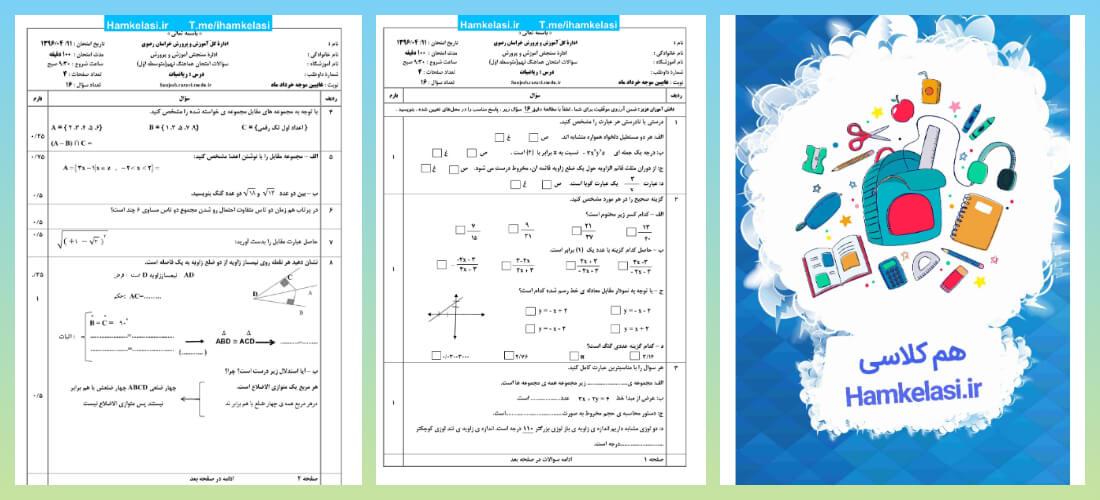 نمونه سوالات هماهنگ استانی ریاضی نهم نوبت دوم با جواب6
