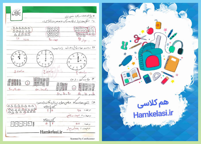 نمونه سوال فصل اول ریاضی دوم با جواب