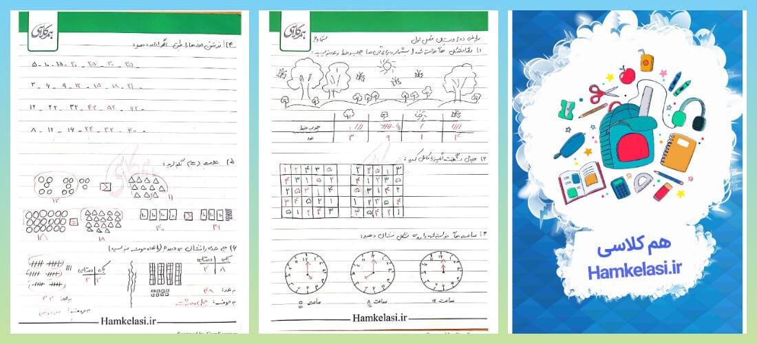 نمونه سوال فصل اول ریاضی دوم با جواب-2