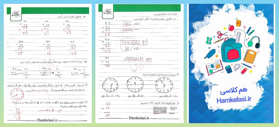 نمونه سوال ریاضی دوم فصل دوم با جواب