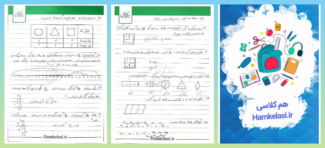 نمونه سوال فصل به فصل ریاضی دوم