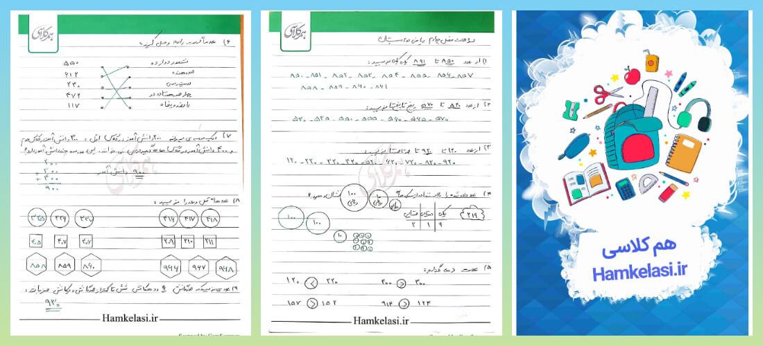 نمونه سوال ریاضی دوم ابتدایی فصل چهارم با جواب