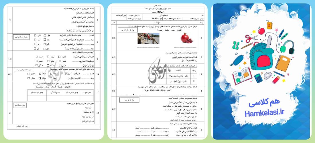 نمونه سوالات عربی هفتم نوبت اول2