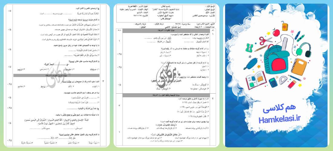 نمونه سوالات عربی هفتم نوبت اول3