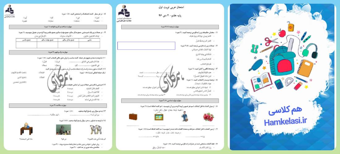 نمونه سوالات عربی هفتم نوبت اول با پاسخ 4