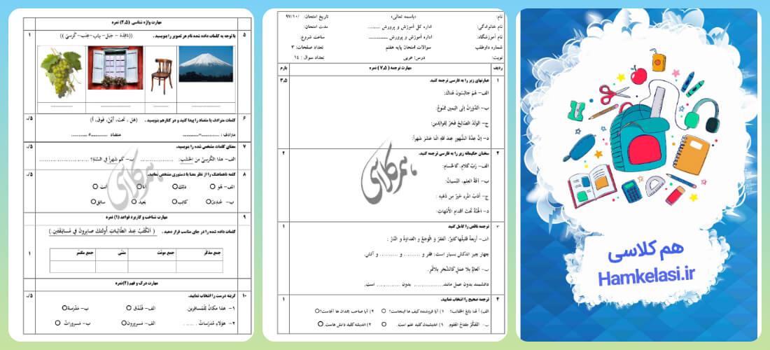 نمونه سوالات عربی هفتم نوبت اول با جواب5