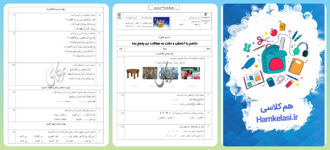 نمونه سوالات عربی هفتم نوبت دوم با جواب1