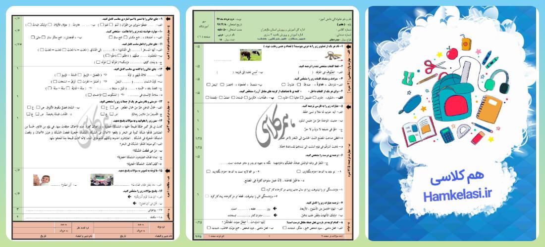 نمونه سوالات عربی هفتم نوبت دوم با جواب2