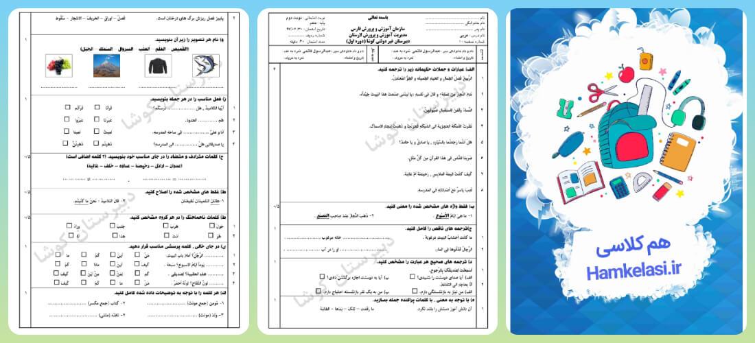 نمونه سوالات عربی هفتم نوبت دوم با جواب3