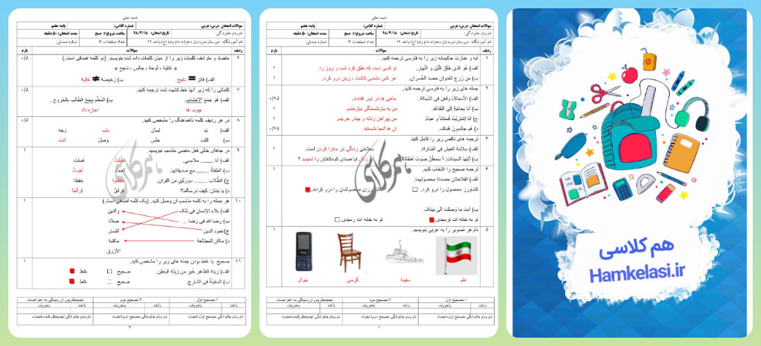 نمونه سوالات عربی هفتم نوبت دوم با جواب4