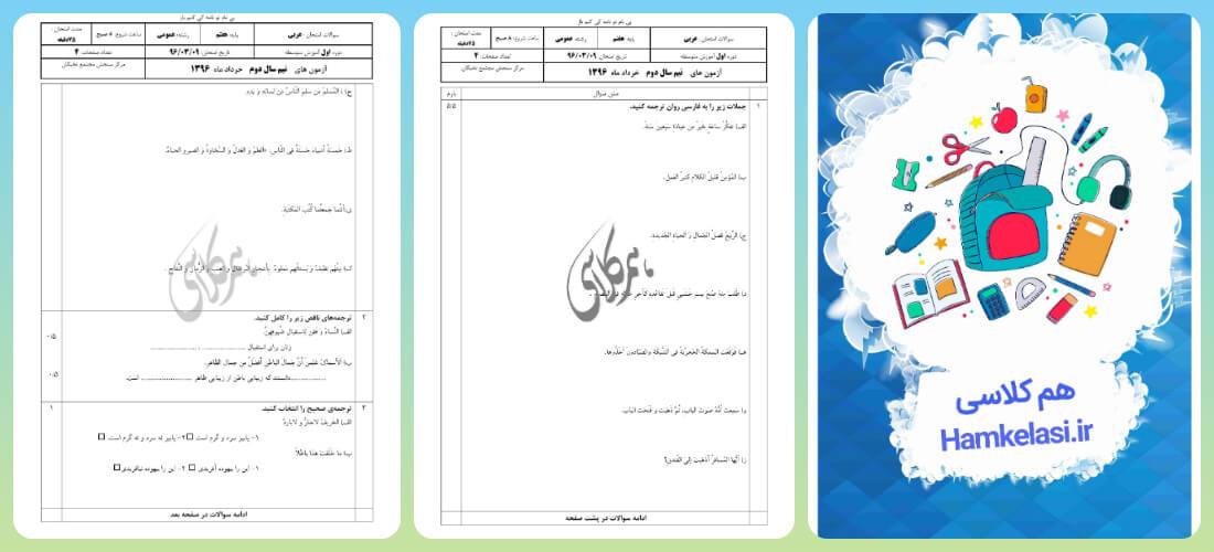 نمونه سوالات عربی هفتم نوبت دوم با جواب5