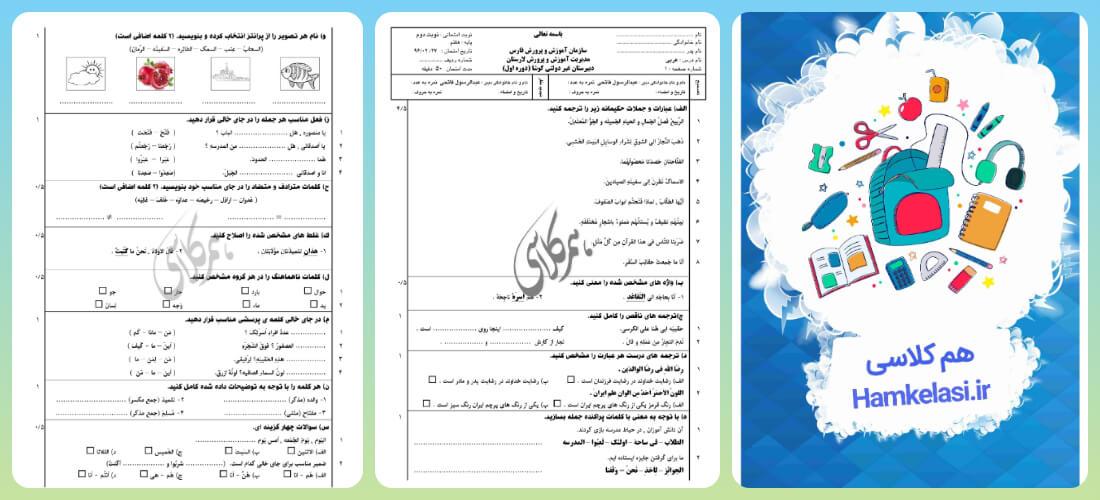 نمونه سوالات عربی هفتم نوبت دوم با جواب6