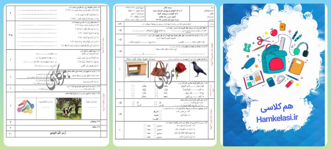 نمونه سوالات عربی هفتم نوبت دوم با جواب8