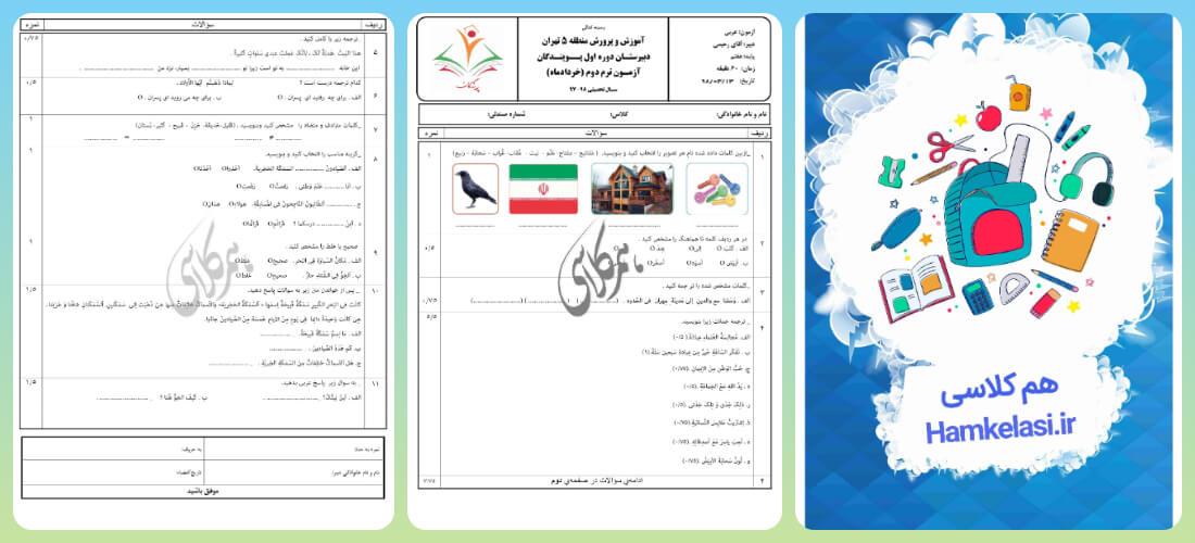 نمونه سوالات عربی هفتم نوبت دوم با جواب9