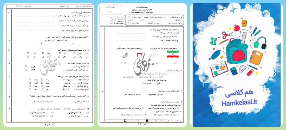 نمونه سوالات عربی هفتم نوبت دوم با جواب11