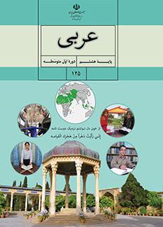 گام به گام عربی هشتم