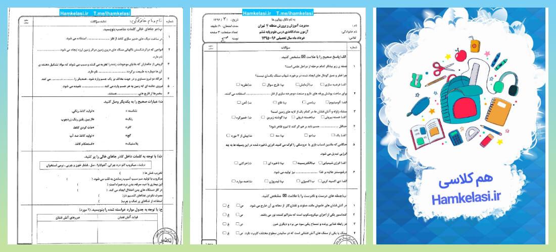 نمونه سوالات علوم ششم ابتدایی نوبت دوم (نمونه سوم)