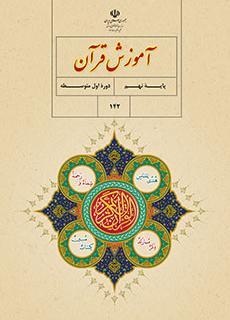 گام به گام قرآن نهم