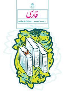 گام به گام فارسی نهم