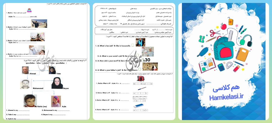 نمونه سوالات زبان انگلیسی هفتم نوبت اول با جواب4