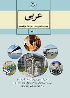 گام به گام عربی نهم