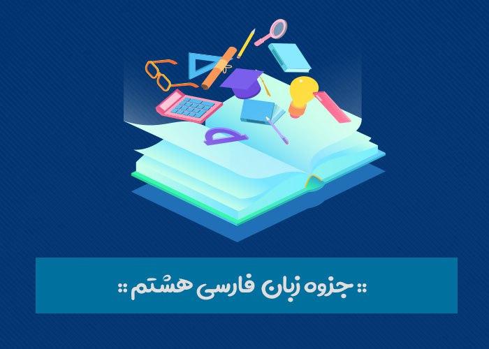 دانلود جزوه فارسی هشتم