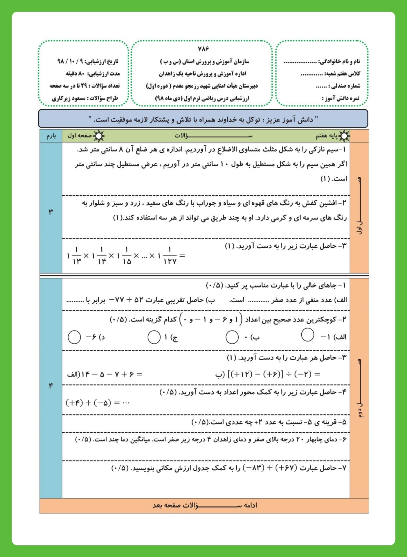 نمونه سوال ریاضی هفتم نمونه دوم