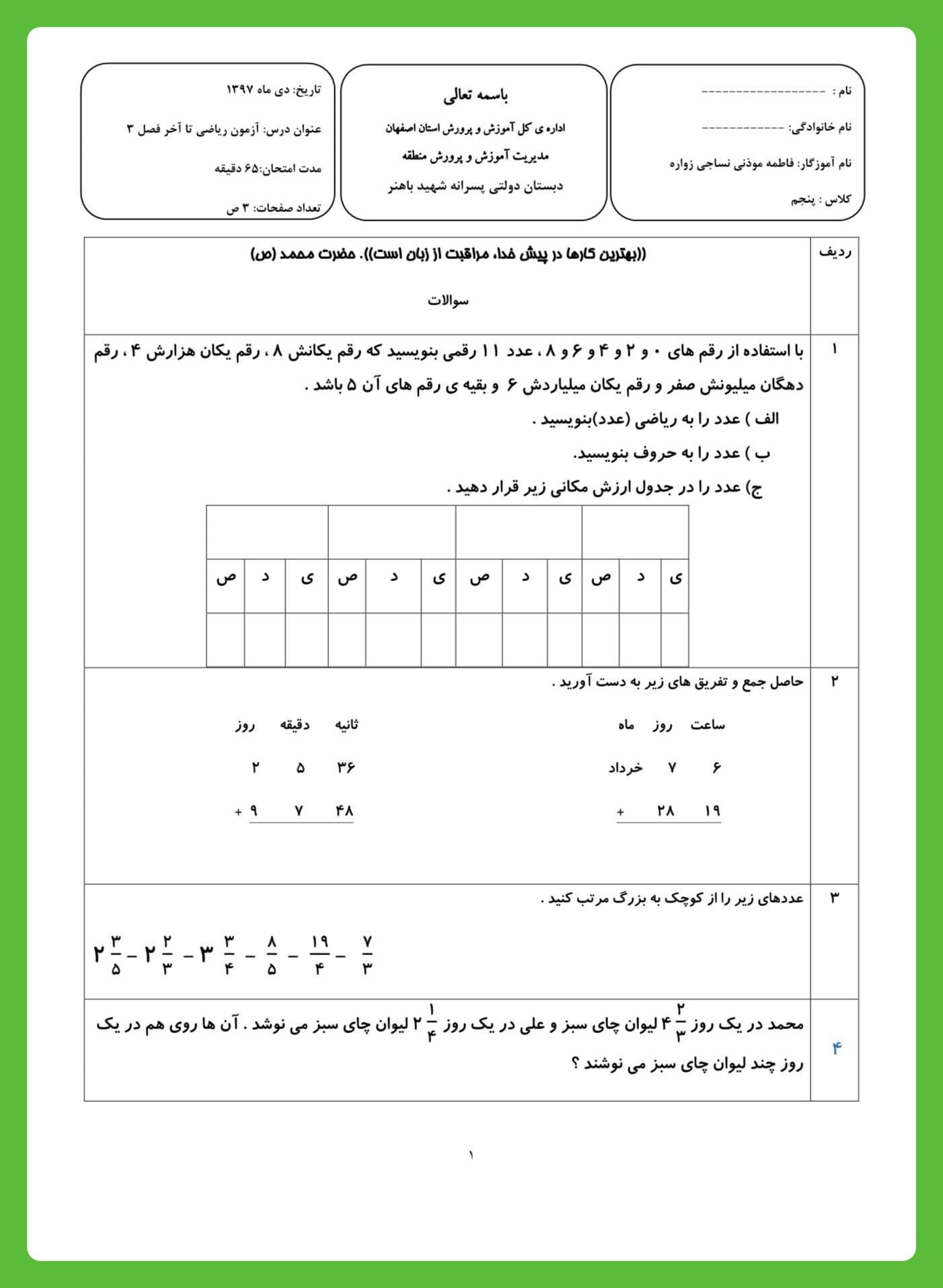 نمونه سوال ریاضی پنجم ترم اول با جواب