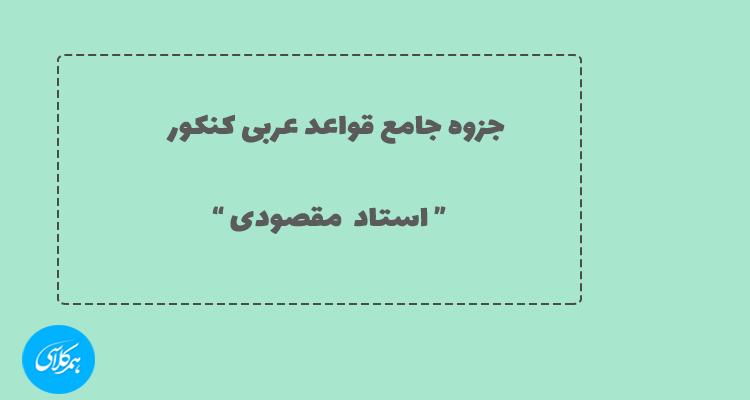 جزوه قواعد عربی کنکور